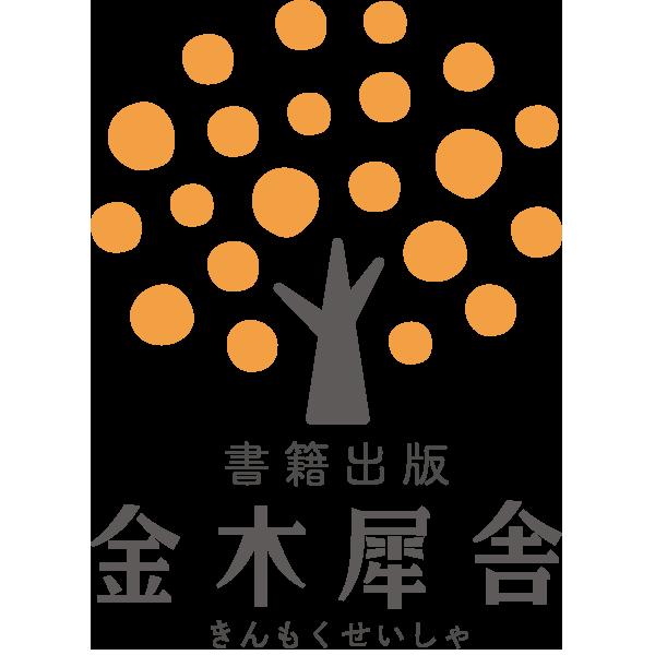 金木犀舎ウェブサイト
